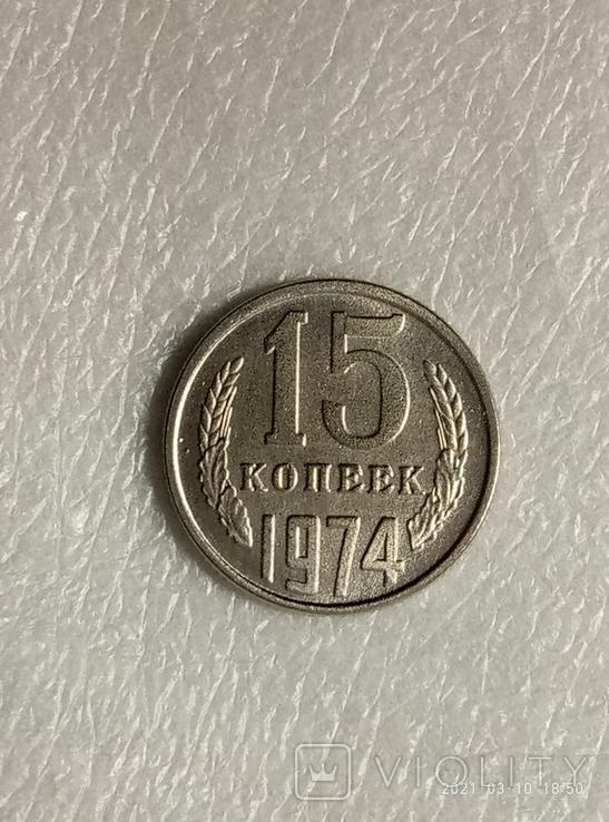 15 копеек 1974 год z249копия, фото №2