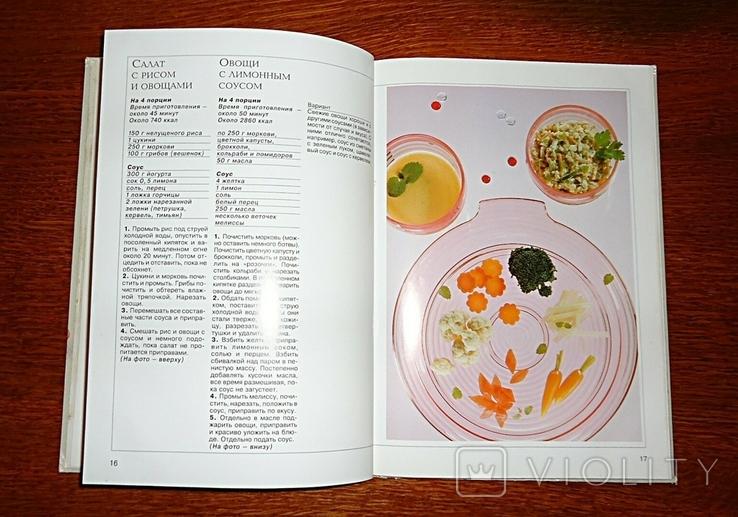 Макароны. Овощи (1994), Воениздат, фото №5