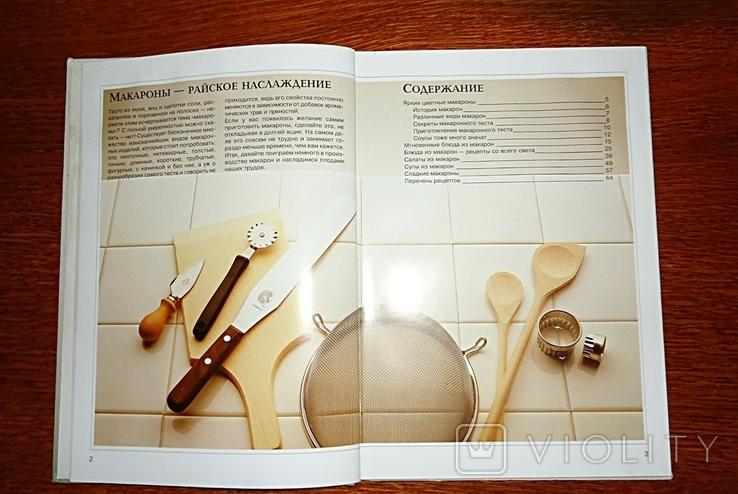 Макароны. Овощи (1994), Воениздат, фото №6