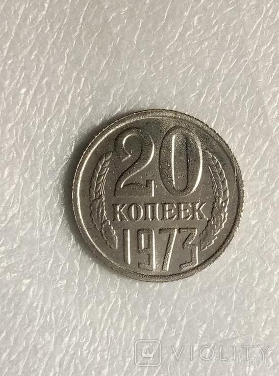 20 копеек 1973 год z251копия, фото №2