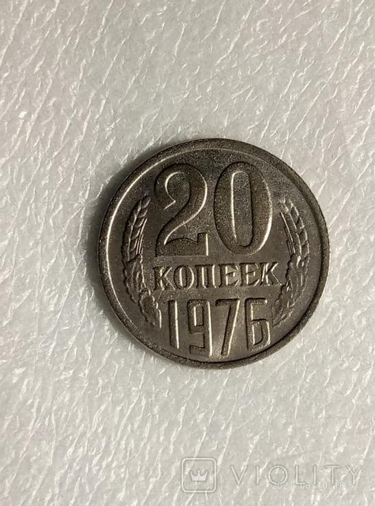 20 копеек 1976 год z252копия, фото №2