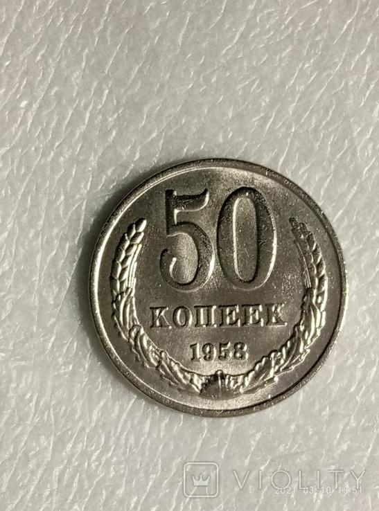 50 копеек 1958 год z253копия, фото №2