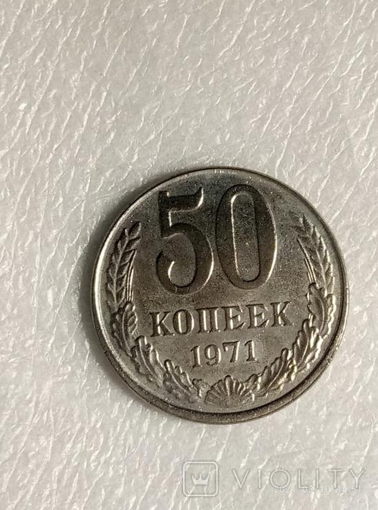 50 копеек 1971 год z254копия, фото №2
