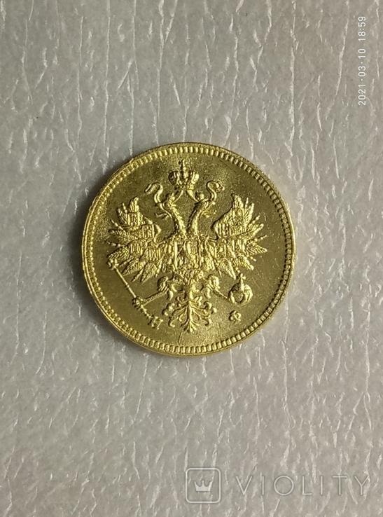 3 рубля 1878 год z258копия, фото №3