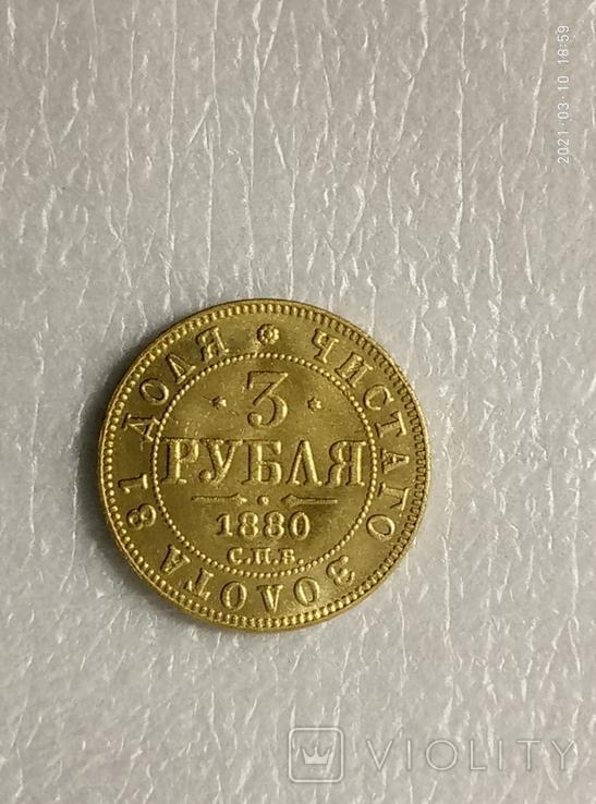 3 рубля 1880 год z257копия, фото №2