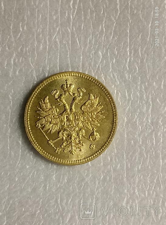 3 рубля 1880 год z257копия, фото №3