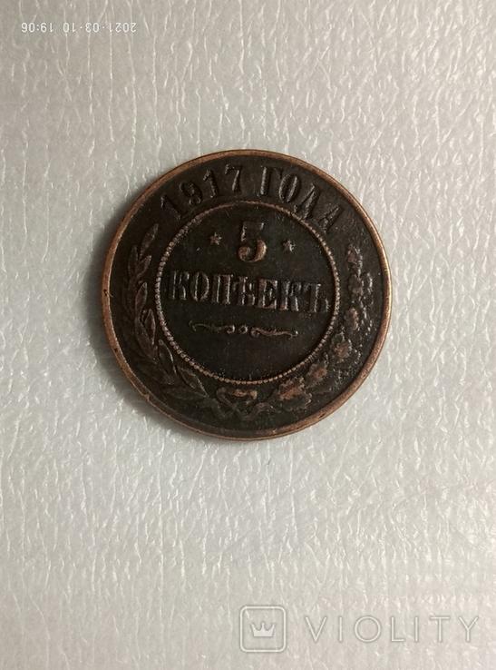 5 копеек 1917 год z267копия, фото №2