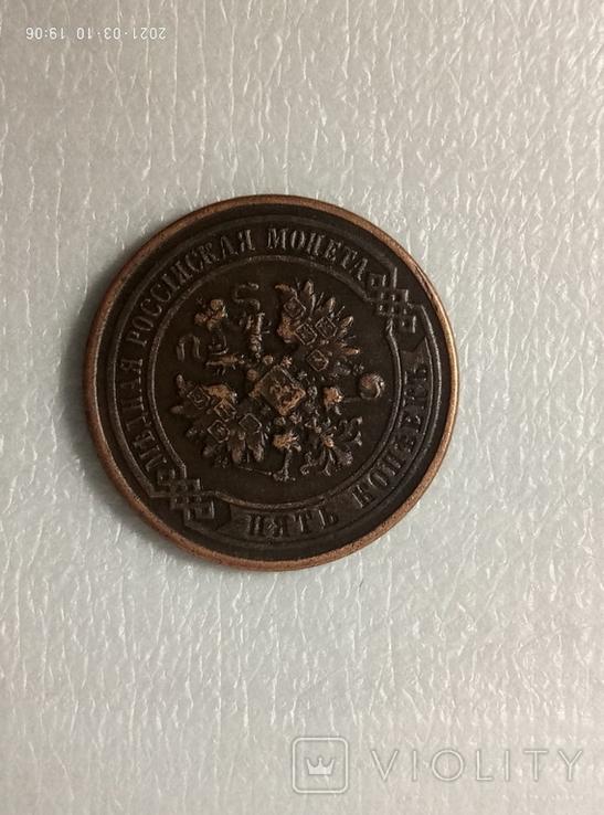 5 копеек 1917 год z267копия, фото №3