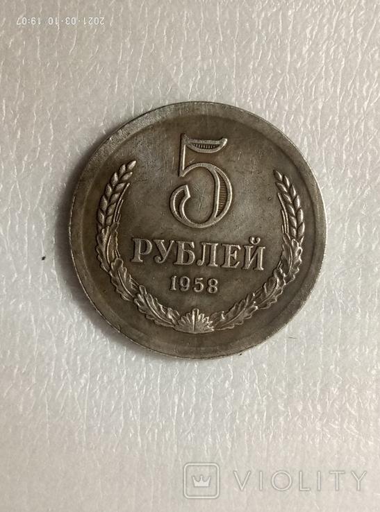 5 рублей 1958 год z270копия, фото №2