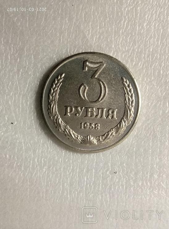 3 рубля 1958 год z271копия, фото №2
