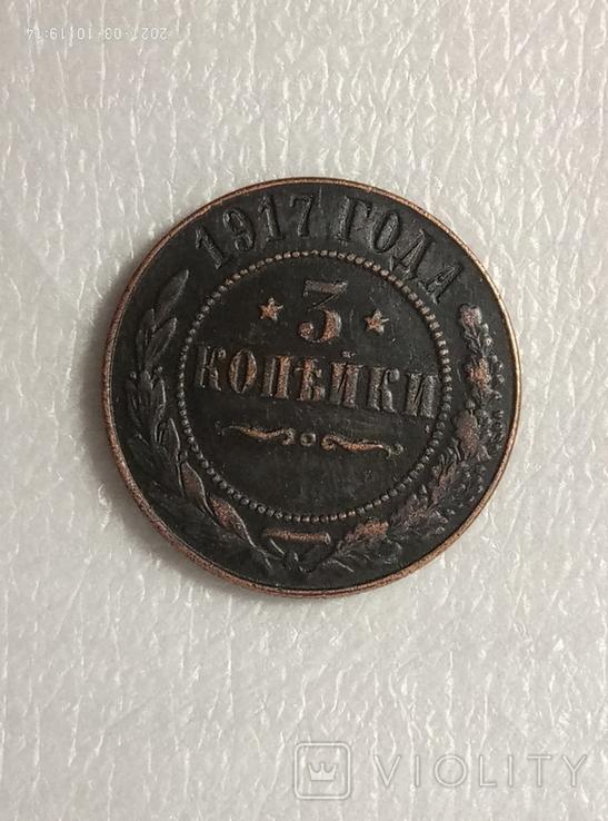 3 копейки 1917 год z282копия, фото №2