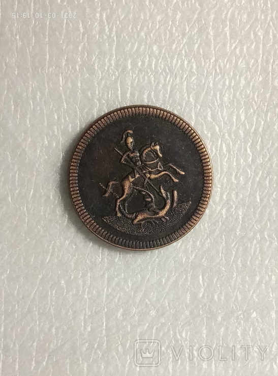 Деньга 1761 год z286копия, фото №3