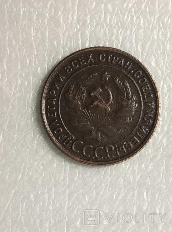 1 копейка 1925 год z288копия, фото №3