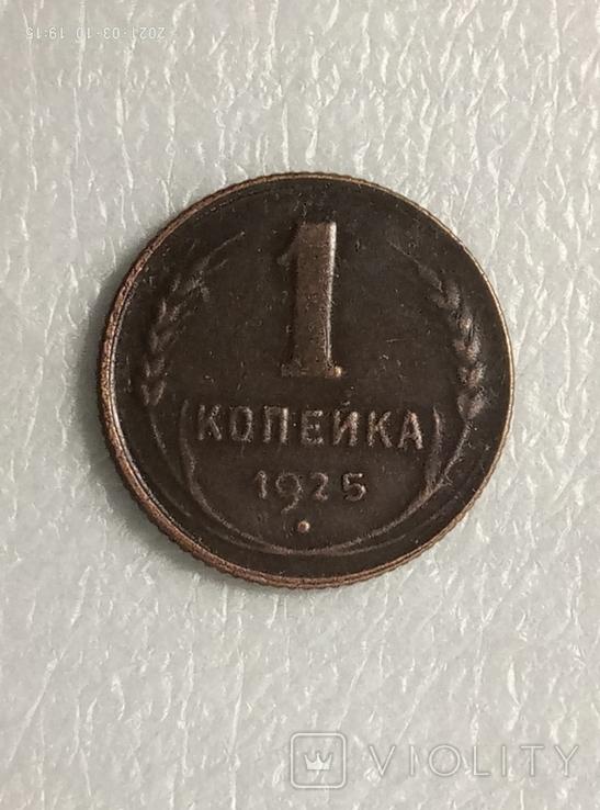 1 копейка 1925 год z288копия, фото №2