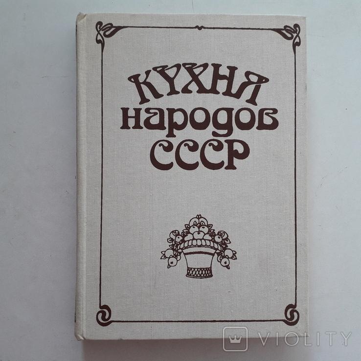 Кухня народов СССР, особенности приготовления национальных блюд.1990 г., фото №2