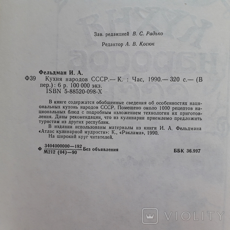 Кухня народов СССР, особенности приготовления национальных блюд.1990 г., фото №5
