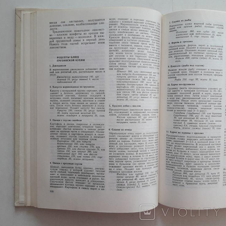 Кухня народов СССР, особенности приготовления национальных блюд.1990 г., фото №7
