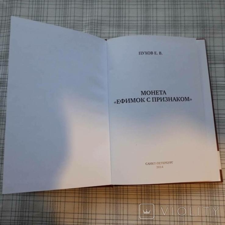 """Пухов Е.В. Монета """"Ефимок с признаком"""" (1), фото №5"""