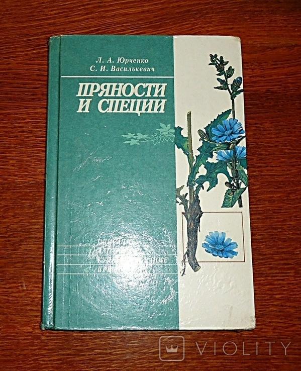 Пряности и специи, 1995 г., фото №2