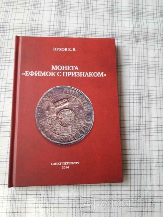 """Пухов Е.В. Монета """"Ефимок с признаком"""" (2), фото №2"""