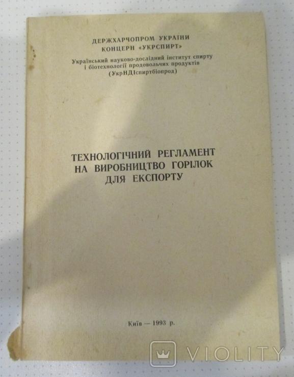 Технологічний регламент на виробництво горілок для експорту, фото №2