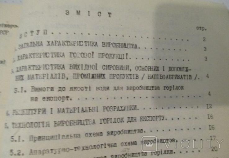 Технологічний регламент на виробництво горілок для експорту, фото №5