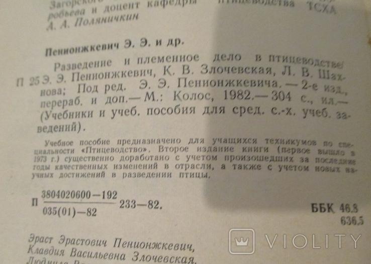 Разведение и племенное дело в птицеводстве, фото №3