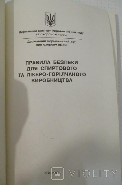 Правила безпеки для спиртового та лікеро-горілчаного виробництва, фото №3