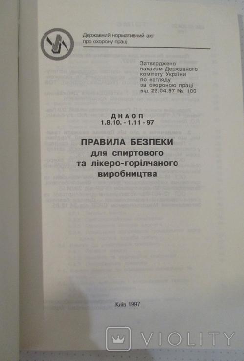 Правила безпеки для спиртового та лікеро-горілчаного виробництва, фото №4