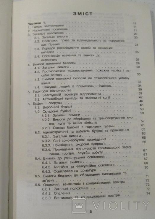 Правила безпеки для спиртового та лікеро-горілчаного виробництва, фото №6