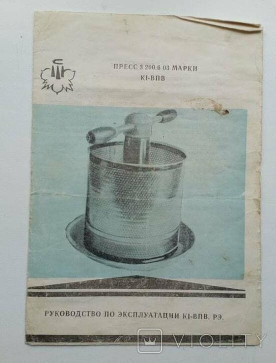 Пресс для отжима сока 6л.СССР 1984г. с руководством, фото №10