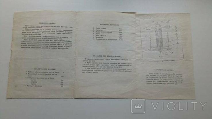 Пресс для отжима сока 6л.СССР 1984г. с руководством, фото №11