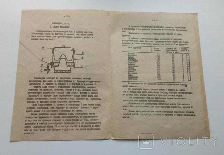 Соковарка УПС - 1 СССР 1983г. с руководством, фото №11