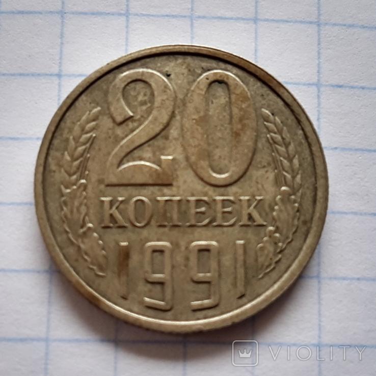 20 копеек 1991 года. Копия., фото №2