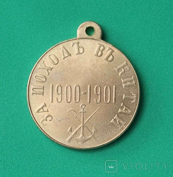 Медаль За поход в Китай 1900-1901 (под Бронзу) копия, фото №2