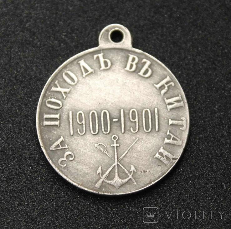 Медаль За поход в Китай 1900-1901 (под Серебро) копия, фото №2