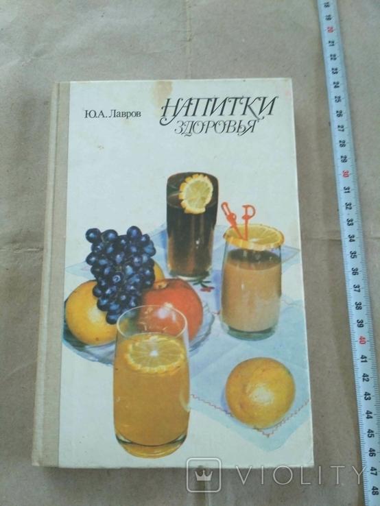 Напитки здоровья Ю.А.Лавров 1988р, фото №2