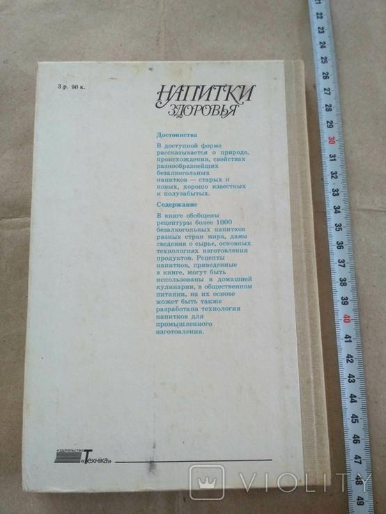 Напитки здоровья Ю.А.Лавров 1988р, фото №4