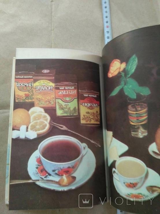 Напитки здоровья Ю.А.Лавров 1988р, фото №6