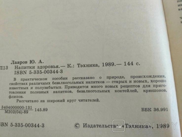 Напитки здоровья Ю.А.Лавров 1988р, фото №9