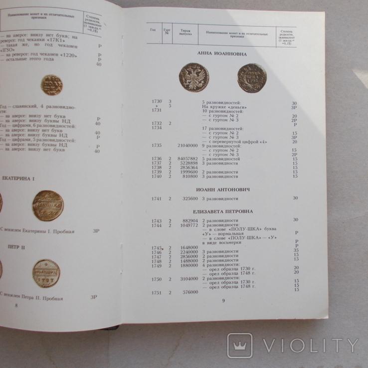 Орлов А.П. Монеты России 1700-1917 г.г., фото №3