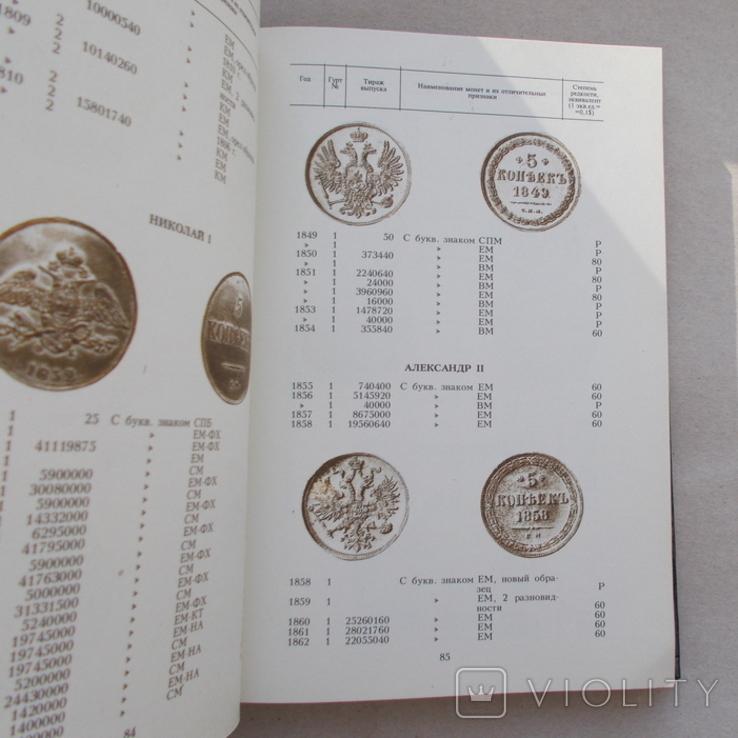 Орлов А.П. Монеты России 1700-1917 г.г., фото №5