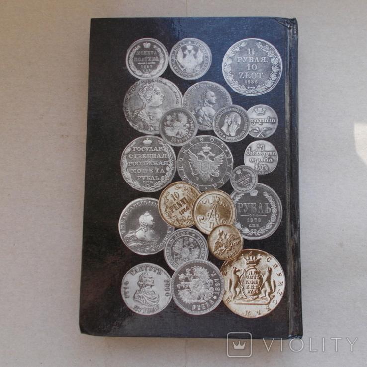 Орлов А.П. Монеты России 1700-1917 г.г., фото №9
