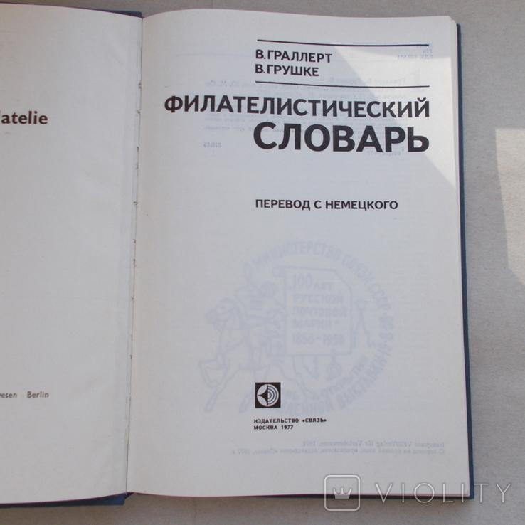 В. Граллерт, В. Грушке. Филателистический словарь., фото №3