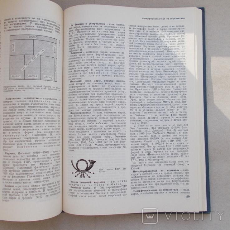 В. Граллерт, В. Грушке. Филателистический словарь., фото №6