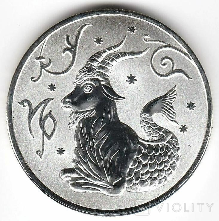 Россия 2 рубля 2005 копия ,Козерог, фото №2