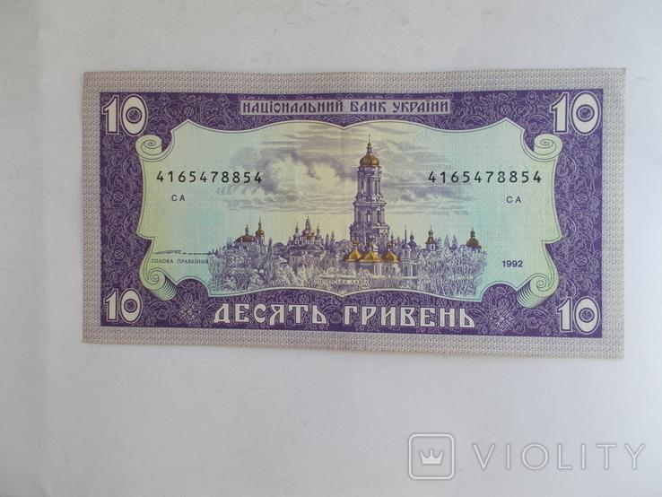 10 грн. 1992 р. Ющенко, фото №3