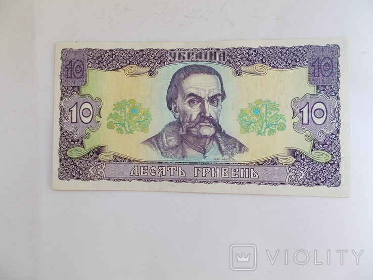 10 гривень 1992 г. Ющенко - 3, фото №2