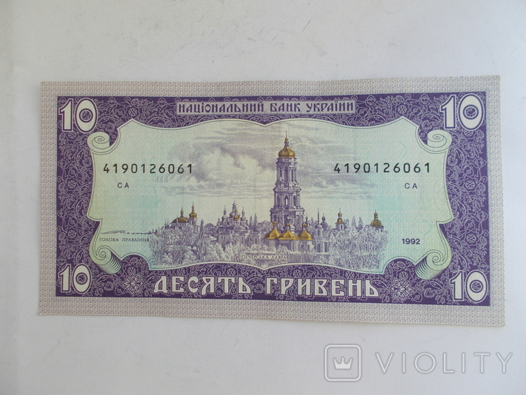 10 гривень 1992 г. Ющенко - 3, фото №3