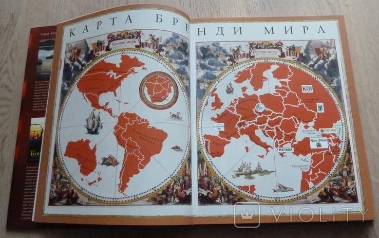 Бренди, мировая энциклопедия издательства Антона Жигульского, фото №5
